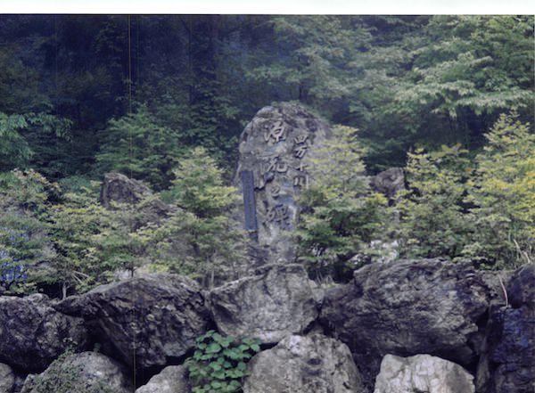 四万十川源流の碑