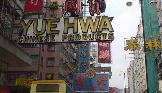香港・マカオの旅、時々ギャンブル。