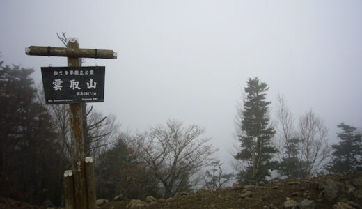 1泊2日の紅葉狩り。百名山「雲取山」テント泊登山行