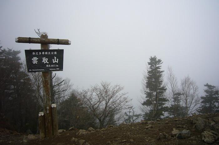 雲取山の山頂、ガスに覆われてる