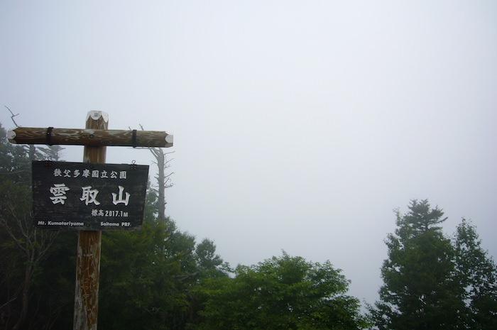 雲取山山頂はまたガスに覆われてる