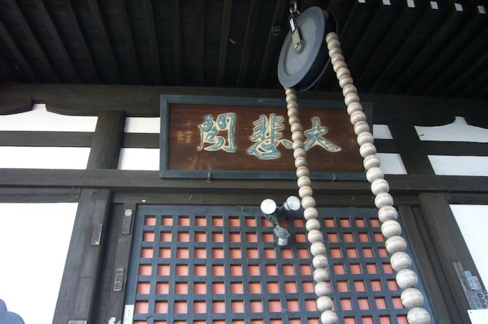 千光寺の大数珠
