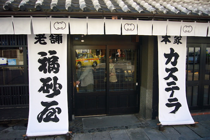長崎 福砂屋