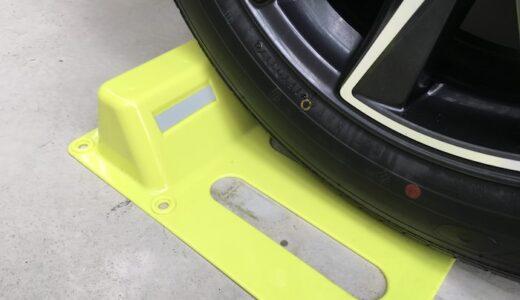 自宅駐車場に車止め設置。両面テープで簡単接着のパーキングストップ。