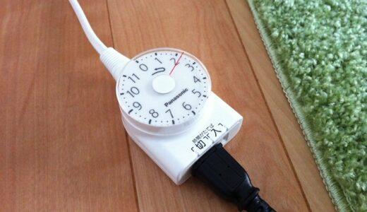 節電グッズ。コタツの電源切り忘れ防止にダイヤルタイマー「パナソニック WH3111WP」