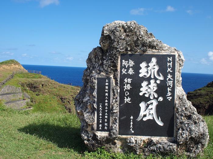 与那国島 NHK大河ドラマ「琉球の風」のロケ地