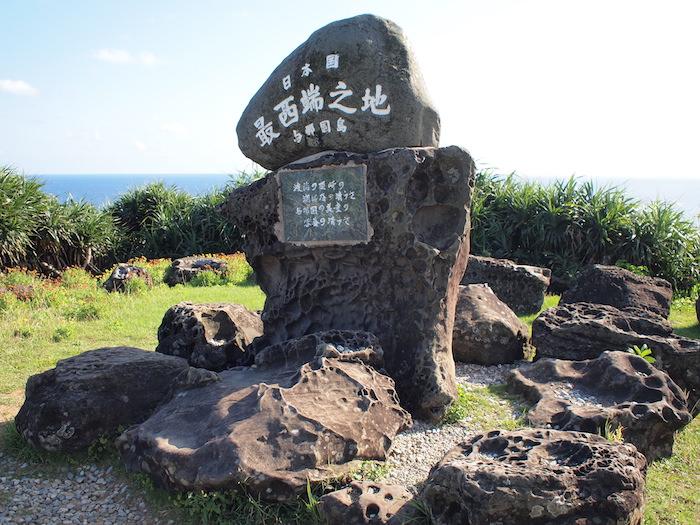 与那国島 日本最西端の地