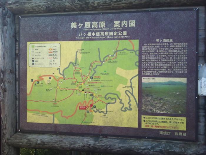 美ヶ原高原の案内図