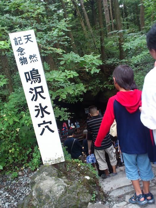 鳴沢氷穴の洞窟入り口