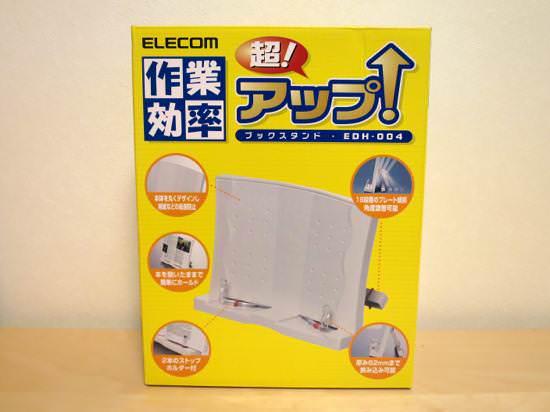 作業効率アップ!ELECOM ブックスタンド EDH-004