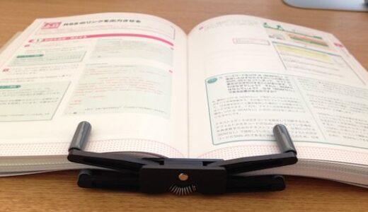 本を開いた状態で固定する「FlipKlip(フリップクリップ)」が超便利