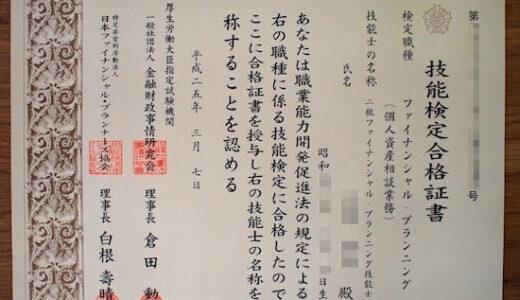 FP2級に独学一発合格ヽ(・∀・)ノ ワチョーイ♪ 試験対策に使用した参考書と問題集はコレ