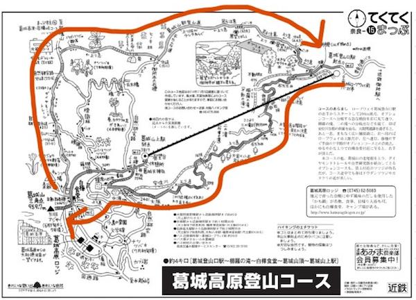 大和葛城山トレッキングのルート