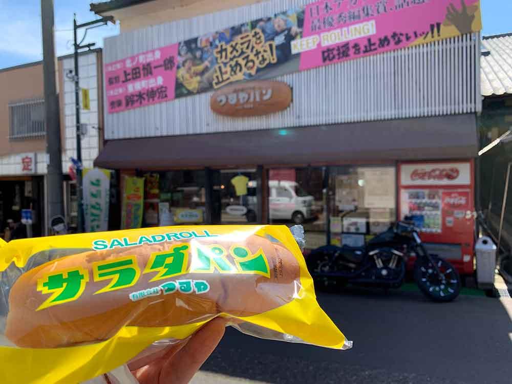 サラダパン@つるやパン木之本本店