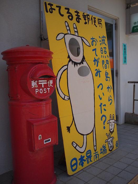 波照間島の郵便局