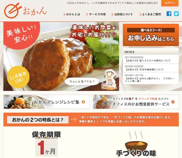 惣菜の定期宅配サービス「おかん」