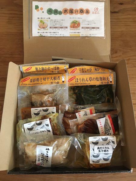 惣菜の定期宅配サービス「おかん」の箱