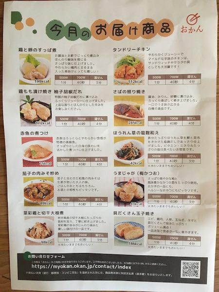 惣菜の定期宅配サービス「おかん」のメニュー