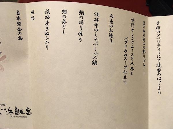 あわじ浜離宮の夕食メニュー(2日目)