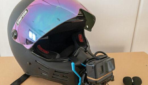 バイクヘルメットに顎マウントでGoProと外部マイクを取り付け