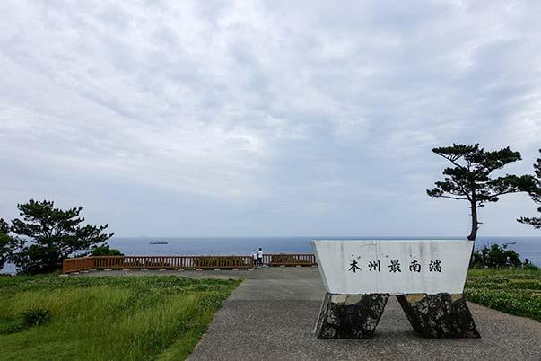 本州最南端の地「潮岬」