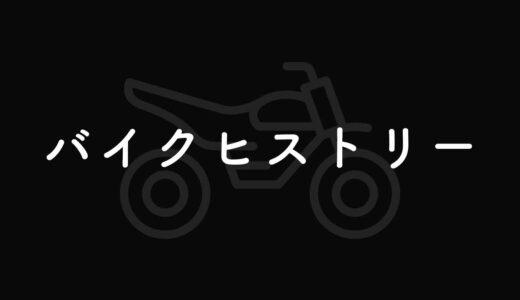 バイクヒストリー