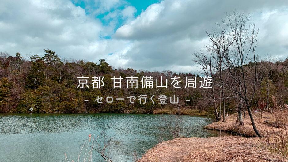 京都 甘南備山を周遊ハイキング