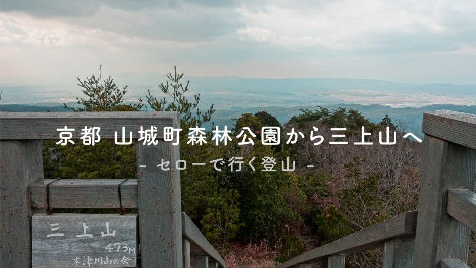 山城町森林公園から三上山へ日帰りトレッキング【セローで行く登山】