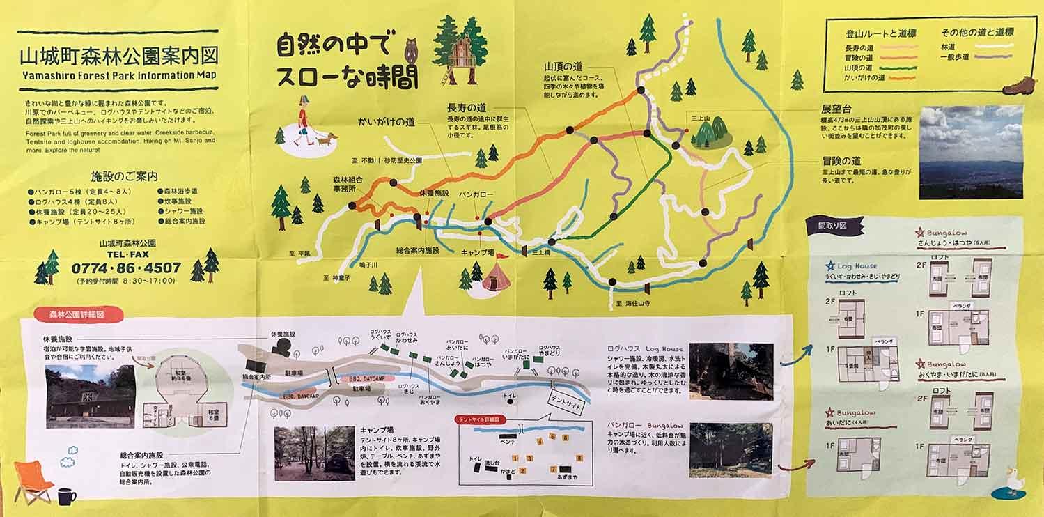 山城町森林公園の地図