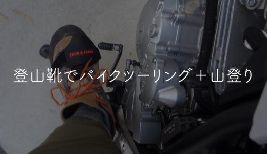 登山靴でバイクツーリング+山登りスタイル