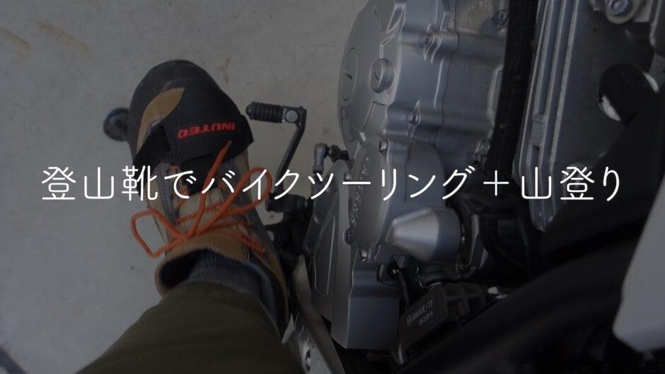 登山靴でバイクツーリング+山登り