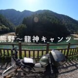 熊野〜龍神キャンプツーリング(セロー)