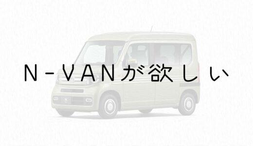 N-VANが欲しい